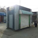 Продам киоск с торговым местом!, Новосибирск