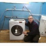 Ремонт стиральных машин до 22.00 на дому, Новосибирск