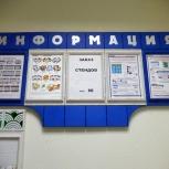 Продам стенд Информация (объявления), Новосибирск
