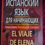 Испанский для начинающих, Новосибирск