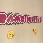 Частный детский сад Bambini-club, Новосибирск