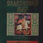 Славянский мир I-XVI века. Энциклопедический словарь, Новосибирск