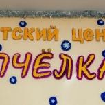 Детский сад Пчёлка для счастливых детей, Новосибирск