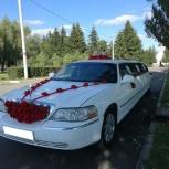 Прокат лимузина, Новосибирск