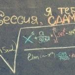 Помощь студентам по математике, Новосибирск