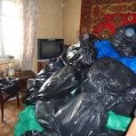 Утилизация мебели,бытовой техники,ванн,батарей и многого другого.вывоз, Новосибирск