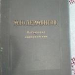 Лермонтов 1946г, Новосибирск