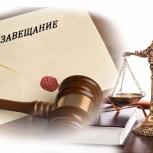 Юрист по наследственным спорам., Новосибирск