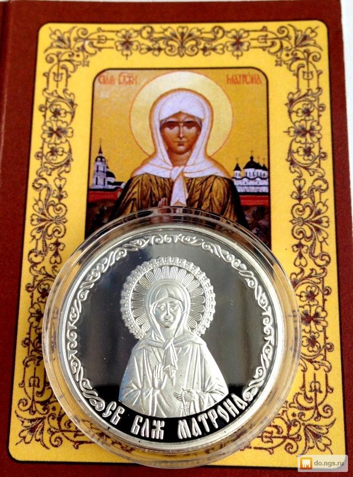 Матрона московская монета серебро файлы каталога монет