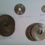 Фреза отрезная дисковая по металлу диаметр 50 мм, Новосибирск