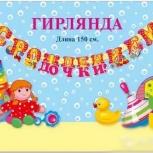"""Гирлянда на выписку """"С рождением дочки!"""", Новосибирск"""