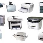 Продать принтер? Купим Ваш принтер если он лазерный, Новосибирск