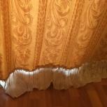 Продам комплект штор, Новосибирск