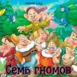 """Частный детский сад """"семь гномов"""" мжк, Новосибирск"""