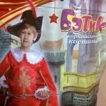 Карнавальный костюм мушкетер, Новосибирск