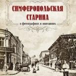 Симферопольская старина в фотографиях. Книги издательства Альбатрос, Новосибирск