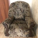 Кресло удобное, Новосибирск