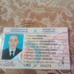 Водительское удостоверение, Новосибирск