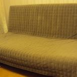продам   диван Бединге (Икея), Новосибирск