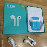 Беспроводные наушники i11 TWS Bluetooth 5.0 Super, Новосибирск
