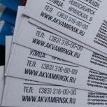 Билеты в аквапарк, Новосибирск