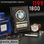 Эксклюзивная обложка для автодокументов, Новосибирск