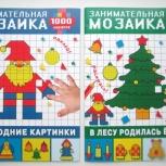 Занимательная мозаика 2 книжки, Новосибирск