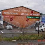 Ремонт бамперов покраска, Новосибирск