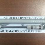 Автономное проветривание теплиц, Новосибирск