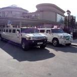 Лимузин на свадьбу, Новосибирск