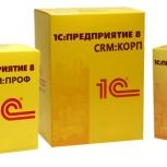 Продам 5 комплектов ключей 1-С CRM с лицензией., Новосибирск