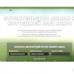 Сайт по строительству домов, коттеджей, Новосибирск