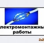 Услуги Электрика Советский Р-он . Новосибирск ., Новосибирск