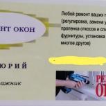 Ремонт окон, Новосибирск