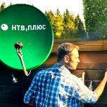 НТВ+. Установка. Продажа. настройка, Новосибирск