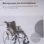 продам новую инвалидную коляску ту 9451-001-91042211-2011, Новосибирск