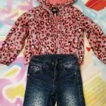 Комплект джинсы + ветровка для девочки, Новосибирск