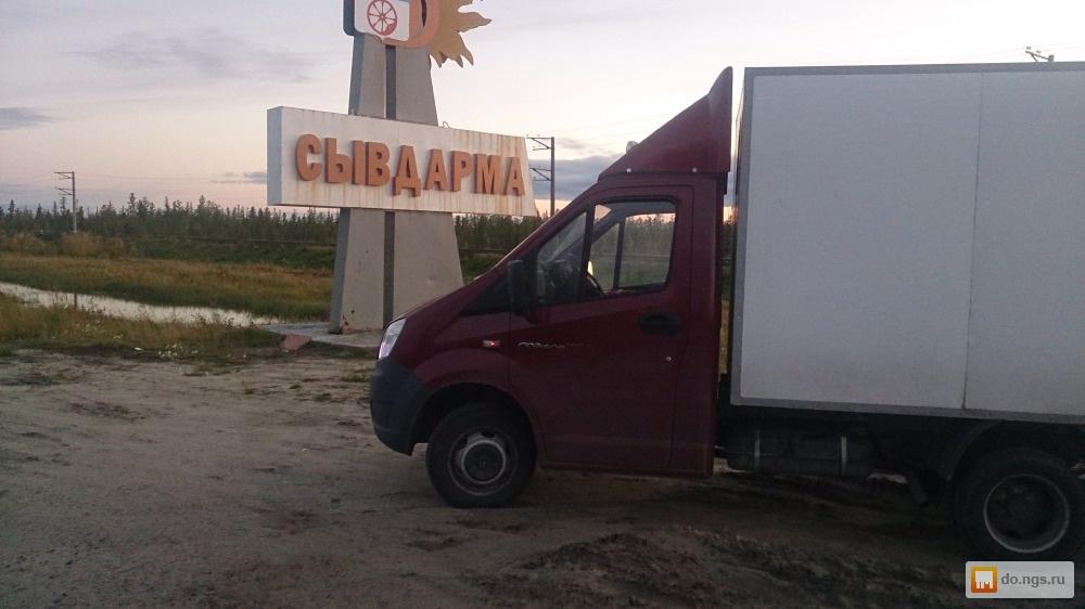 Частные объявления по грузоперевозкам новосибирск пятерочка в павловском посаде свежие вакансии