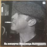 Комплект пластинок в.Высоцкого, Новосибирск