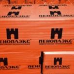 Продам Пеноплекс, Утеплитель, Новосибирск