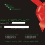Не знаете, что подарить? Не ломайте голову! Подарите Сертификат, Новосибирск