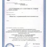 Сертификат ISO 9001, ISO 14001, Ohsas 18001, Haccp(ISO 22000) от 8000Р, Новосибирск