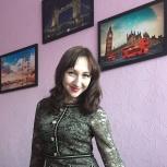 репетитор по английскому языку (Skype), Новосибирск