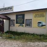 Торговый павильон, Новосибирск