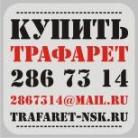 Трафареты цифр, набор от 0 до 9., Новосибирск