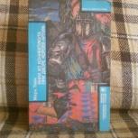 "Книга М. Твен""Янки из Коннектикута при дворе короляАртура, Новосибирск"