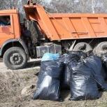 Вывоз мусора лично круглосуточно с НДС,без НДС, Новосибирск