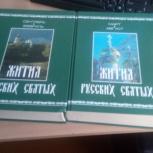Жития русских святых книги, Новосибирск