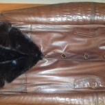 Продам мужскую зимнюю кожаную куртку с норковым воротником, Новосибирск