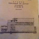 продам токарный станок по дереву, Новосибирск